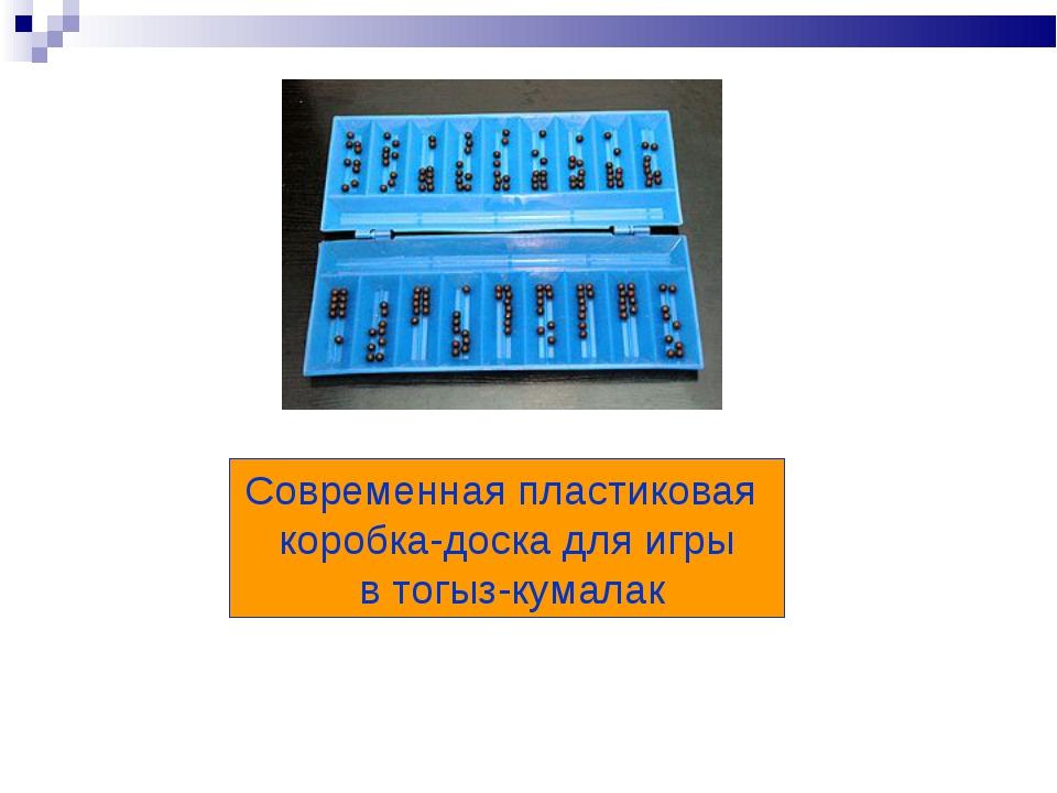 Современная пластиковая коробка-доска для игры в тогыз-кумалак