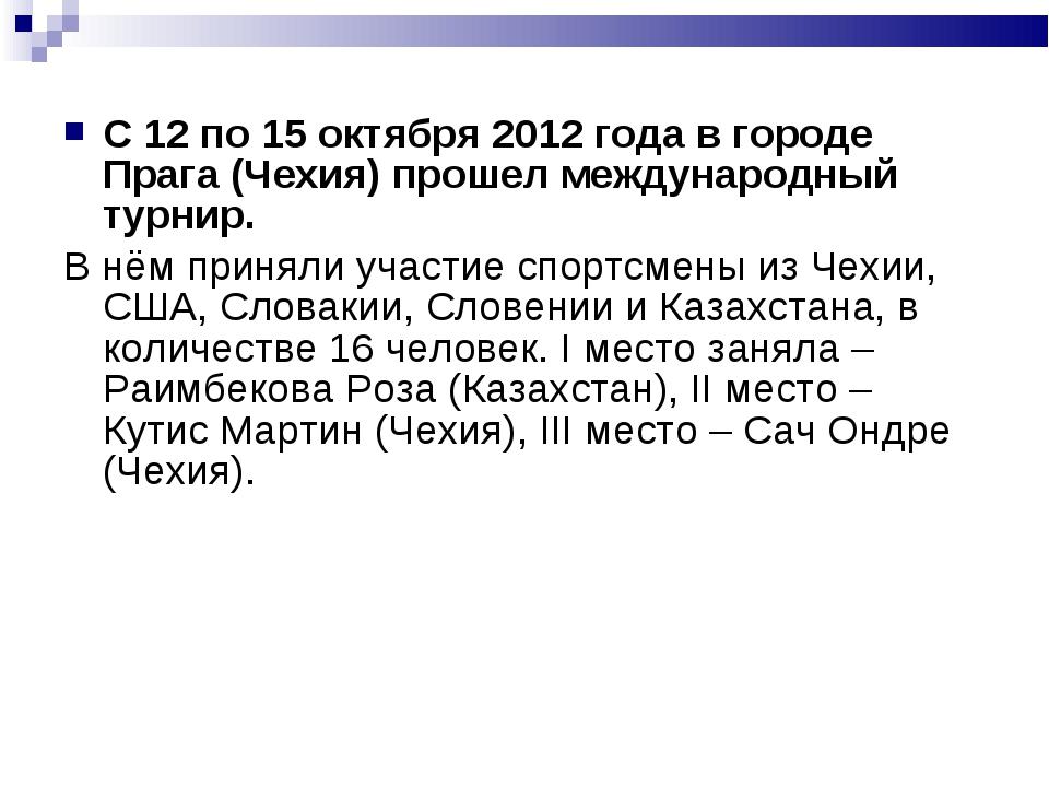 С 12 по 15 октября 2012 года в городе Прага (Чехия) прошел международный турн...