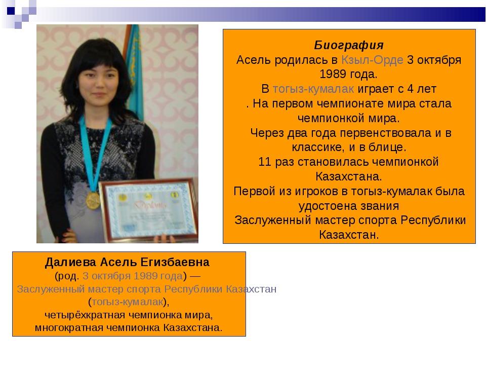 Далиева Асель Егизбаевна (род. 3 октября 1989 года)— Заслуженный мастер спор...