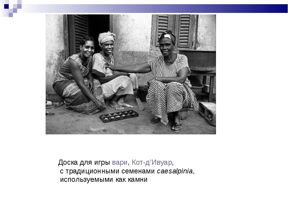 Доска для игры вари, Кот-д'Ивуар, с традиционными семенами caesalpinia, испол...