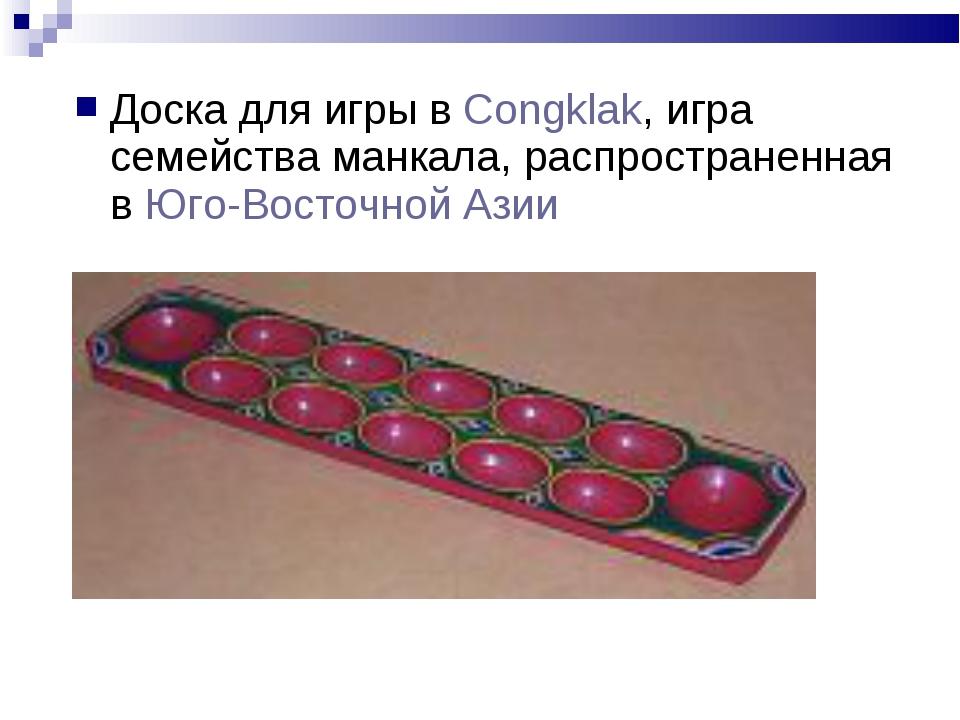 Доска для игры в Congklak, игра семейства манкала, распространенная в Юго-Вос...