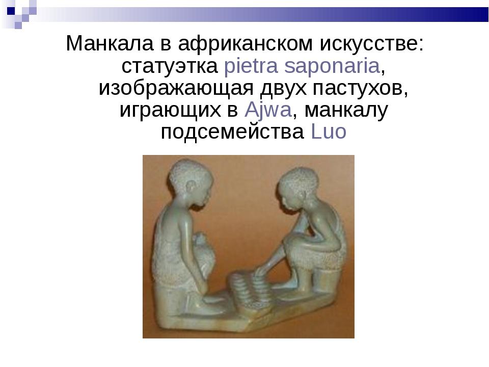 Манкала в африканском искусстве: статуэтка pietra saponaria, изображающая дву...