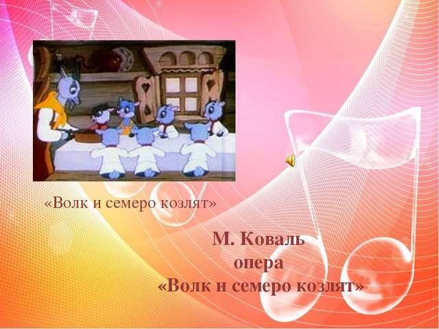 «Волк и семеро козлят» М. Коваль опера «Волк и семеро козлят»