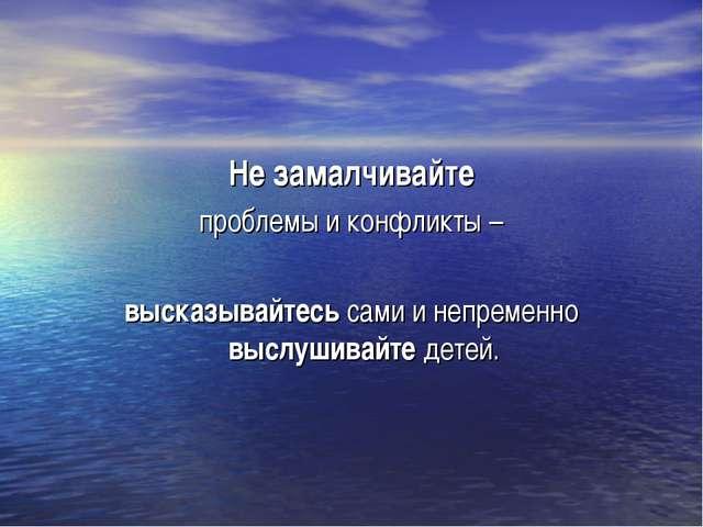 Не замалчивайте проблемы и конфликты – высказывайтесь сами и непременно выслу...