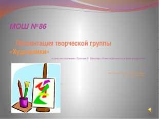 МОШ №86 Презентация творческой группы «Художники» к уроку-исследованию «Траге