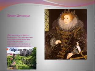 Время Шекспира «Время вышло из пазов», - скажет поэт. Оно действительно было