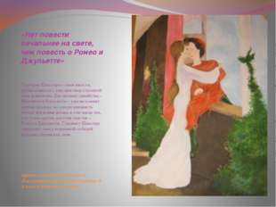 «Нет повести печальнее на свете, чем повесть о Ромео и Джульетте» Трагедия Ше