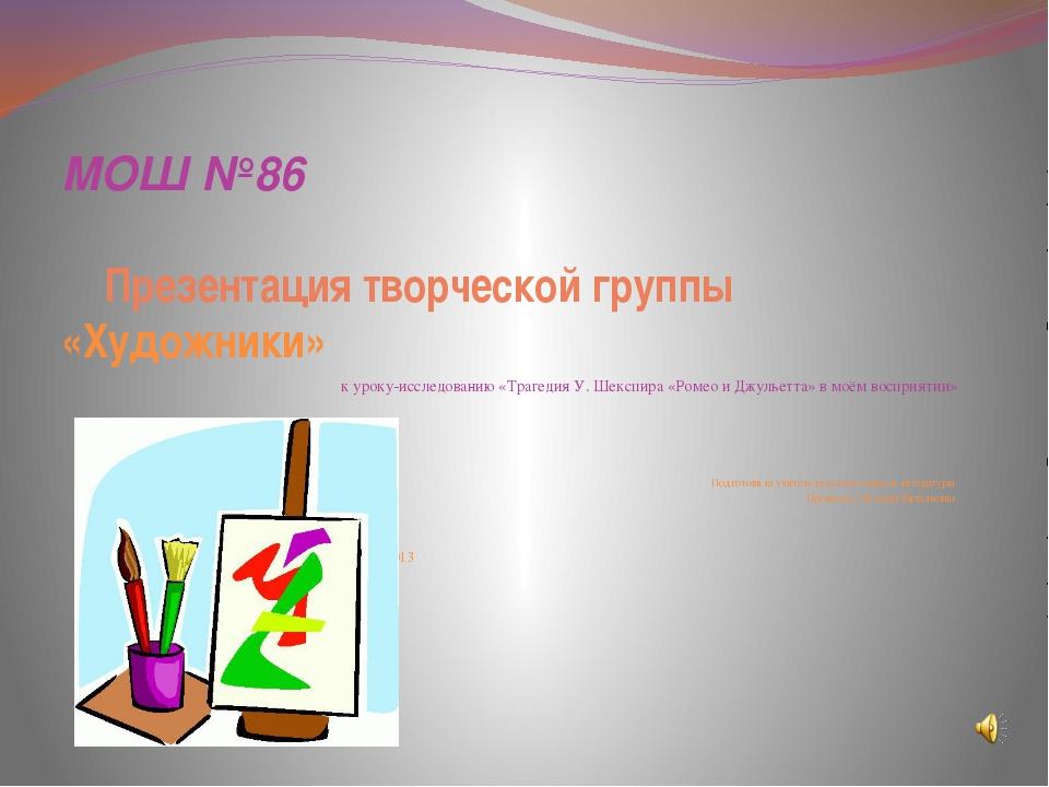 МОШ №86 Презентация творческой группы «Художники» к уроку-исследованию «Траге...