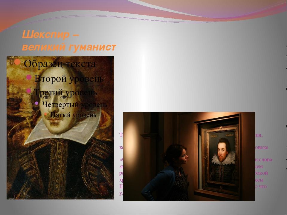 Шекспир – великий гуманист Творчество Шекспира – вершина английского Возрожде...