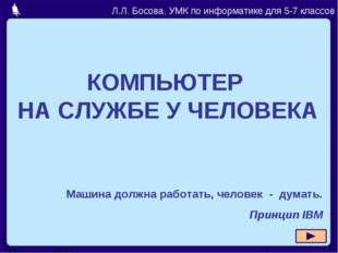 КОМПЬЮТЕР НА СЛУЖБЕ У ЧЕЛОВЕКА Л.Л. Босова, УМК по информатике для 5-7 классо