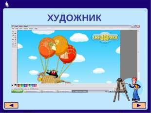 ХУДОЖНИК Москва, 2006 г.