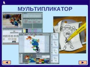 МУЛЬТИПЛИКАТОР Москва, 2006 г.