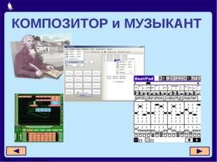 КОМПОЗИТОР и МУЗЫКАНТ Москва, 2006 г.