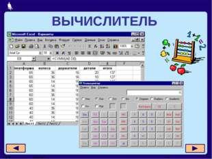 ВЫЧИСЛИТЕЛЬ Москва, 2006 г.