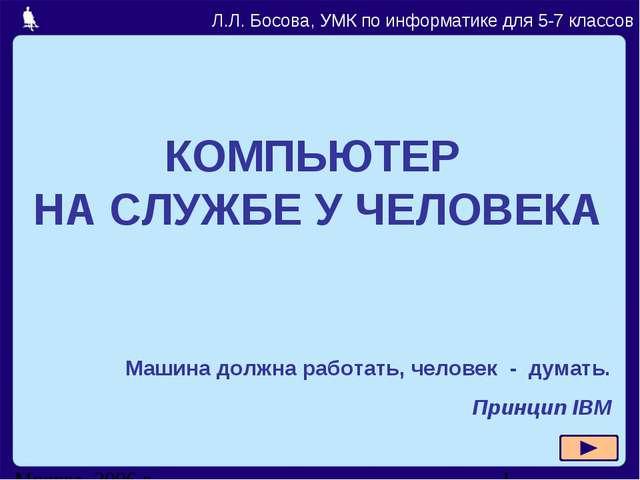 КОМПЬЮТЕР НА СЛУЖБЕ У ЧЕЛОВЕКА Л.Л. Босова, УМК по информатике для 5-7 классо...