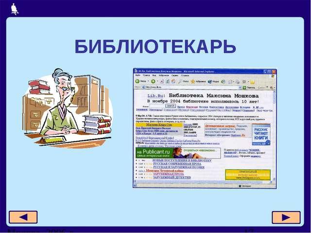 БИБЛИОТЕКАРЬ Москва, 2006 г.
