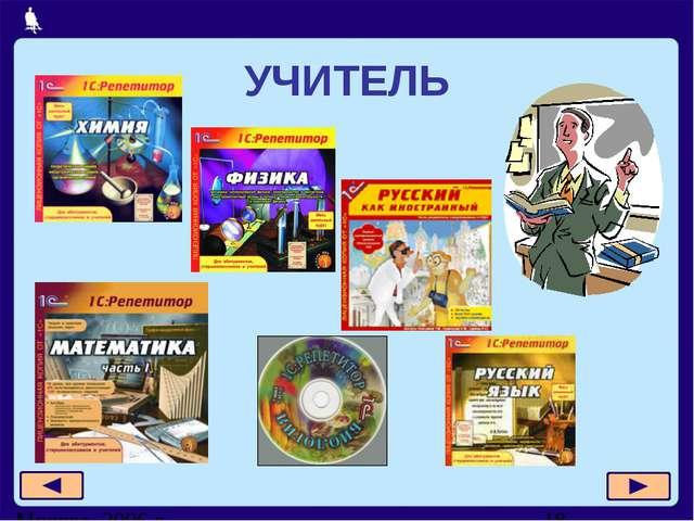 УЧИТЕЛЬ Москва, 2006 г.