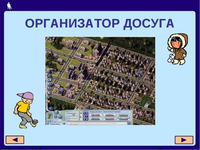 ОРГАНИЗАТОР ДОСУГА Москва, 2006 г.