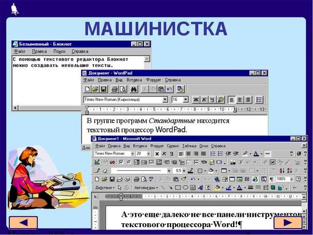 МАШИНИСТКА Москва, 2006 г.