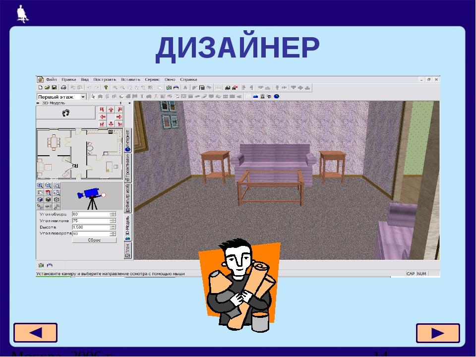 ДИЗАЙНЕР Москва, 2006 г.