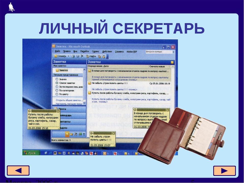 ЛИЧНЫЙ СЕКРЕТАРЬ Москва, 2006 г.