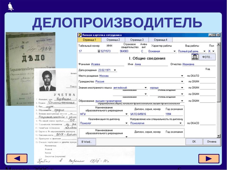 ДЕЛОПРОИЗВОДИТЕЛЬ Москва, 2006 г.
