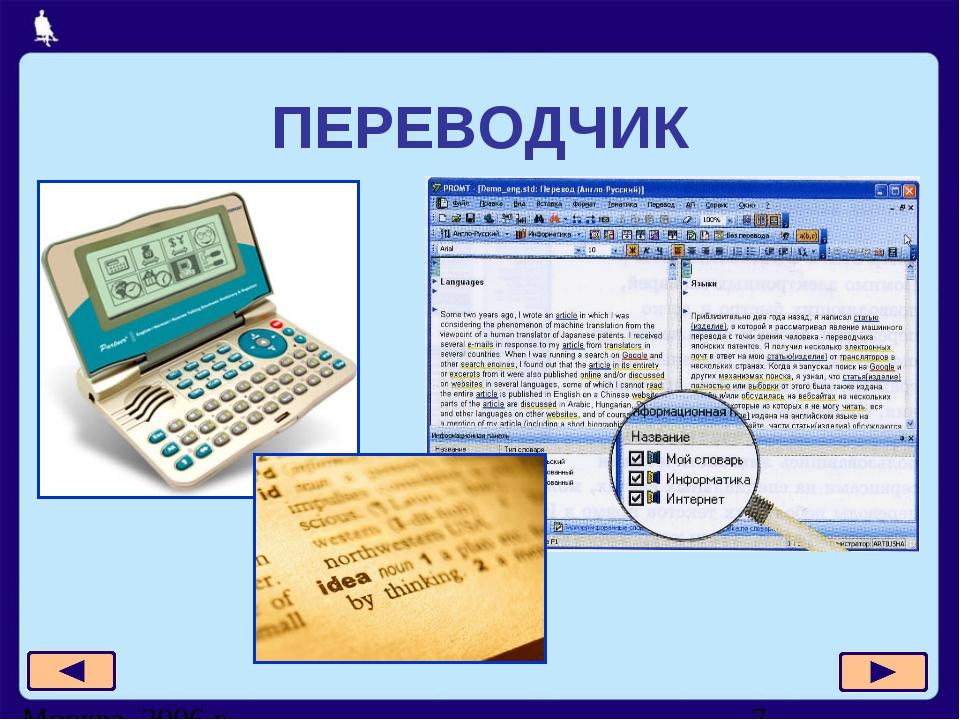 ПЕРЕВОДЧИК Москва, 2006 г.