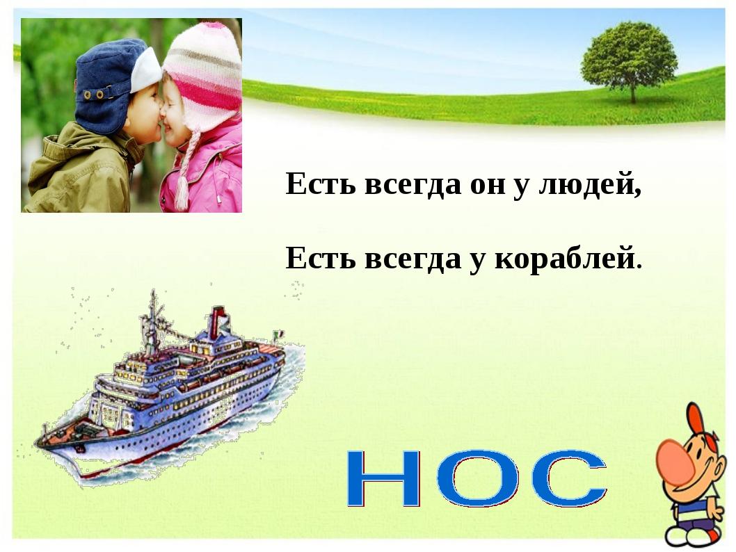 Есть всегда он у людей, Есть всегда у кораблей.