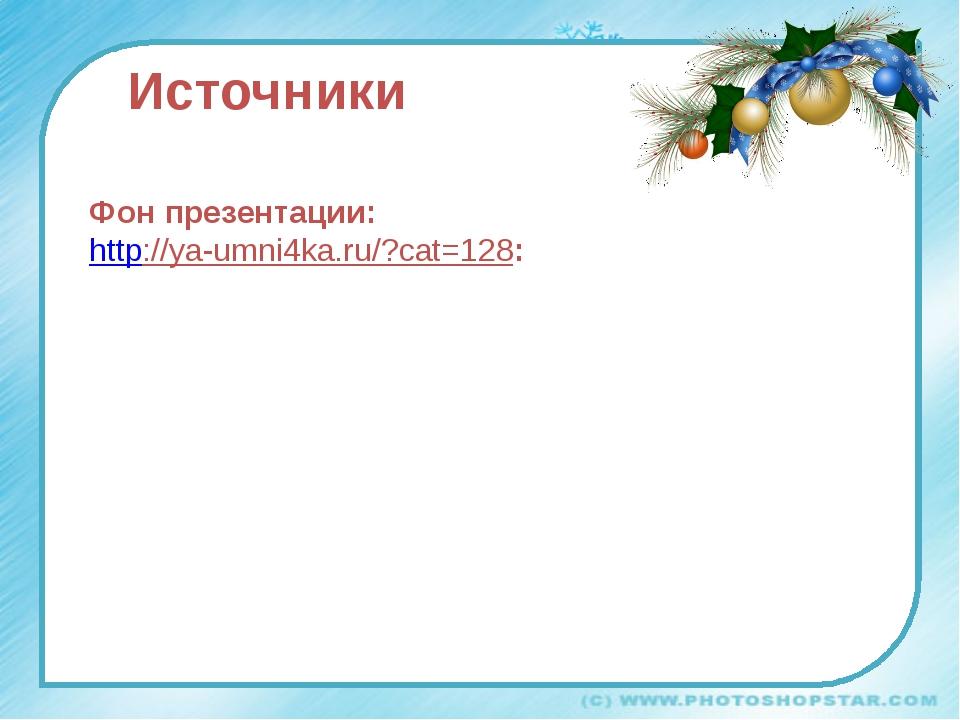 Источники Фон презентации: http://ya-umni4ka.ru/?cat=128:
