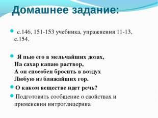 Домашнее задание: с.146, 151-153 учебника, упражнения 11-13, с.154. Я пью его
