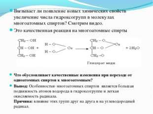 Вызывает ли появление новых химических свойств увеличение числа гидроксогрупп