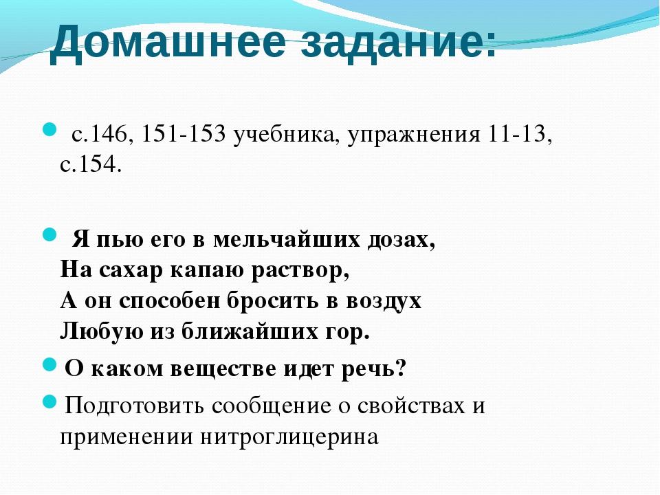Домашнее задание: с.146, 151-153 учебника, упражнения 11-13, с.154. Я пью его...