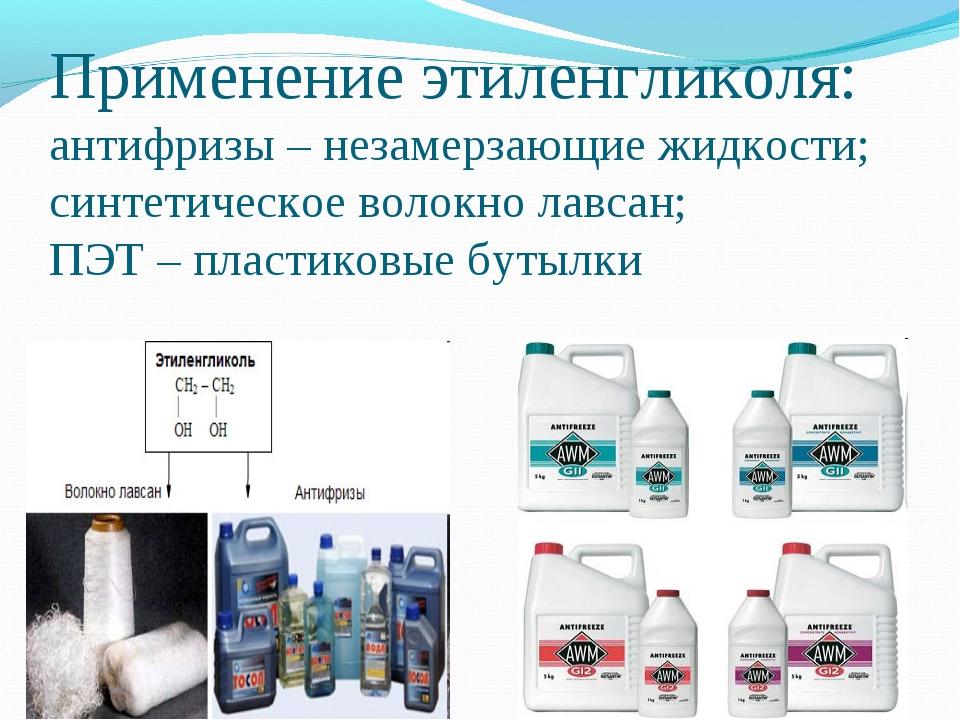 Применение этиленгликоля: антифризы – незамерзающие жидкости; синтетическое...