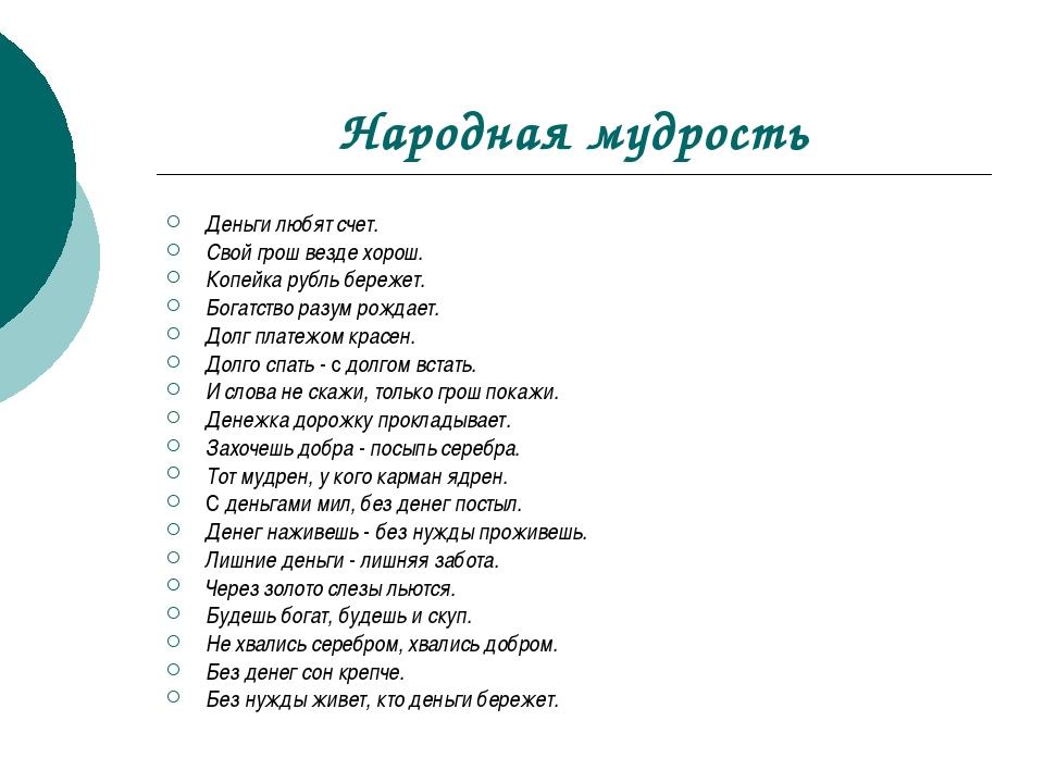 Народная мудрость Деньги любят счет. Свой грош везде хорош. Копейка рубль бер...