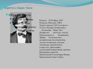 Коротко о Марке Твене Родился30 Ноября, 1835 Флорида, Миссури, США Умер21 а
