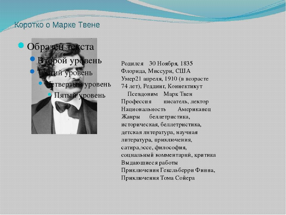 Коротко о Марке Твене Родился30 Ноября, 1835 Флорида, Миссури, США Умер21 а...