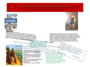 Урок-конференция в 7 «Б» классе: «Защита читательского интереса» Цель: привле