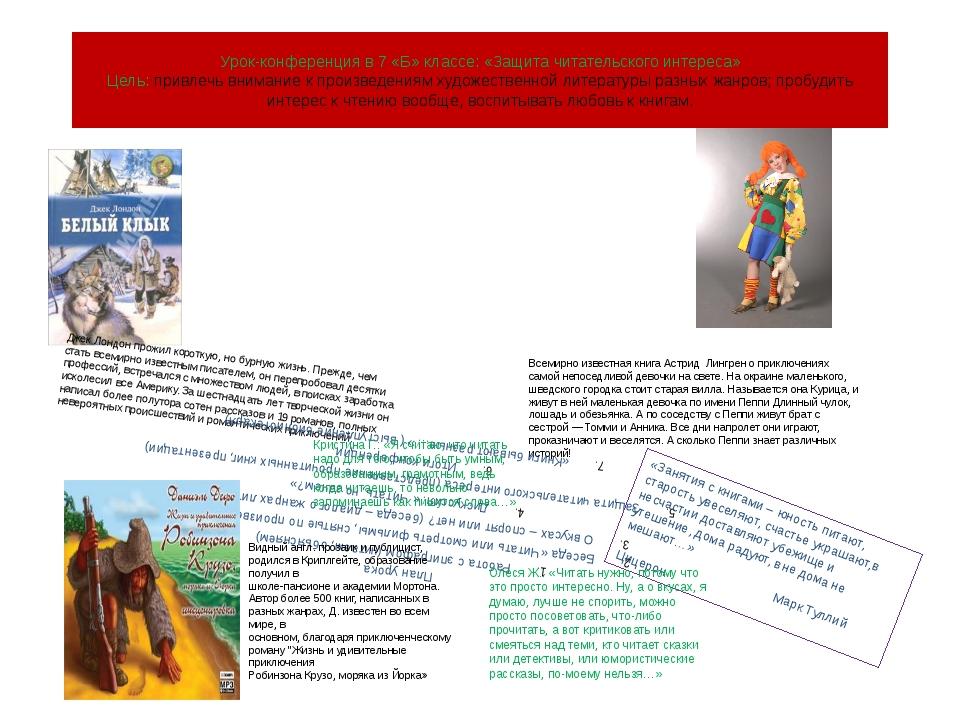 Урок-конференция в 7 «Б» классе: «Защита читательского интереса» Цель: привле...