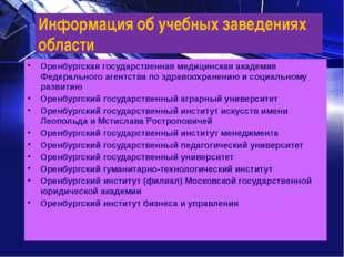 Информация об учебных заведениях области Оренбургская государственная медицин