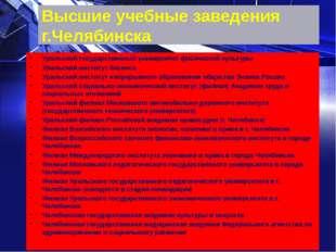 Высшие учебные заведения г.Челябинска Уральский государственный университет ф