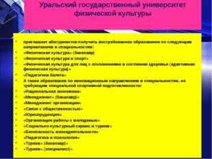Уральский государственный университет физической культуры приглашает абитурие