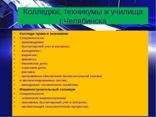 Колледжи, техникумы и училища г.Челябинска Колледж права и экономики Специаль