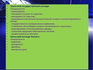 Уральский государственный колледж Специальности: - правоведение; - экономика