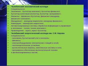 Челябинский экономический колледж Специальности: Экономика: - бухгалтер-экон