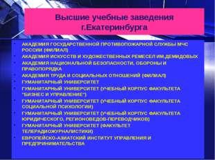 Высшие учебные заведения г.Екатеринбурга АКАДЕМИЯ ГОСУДАРСТВЕННОЙ ПРОТИВОПОЖА