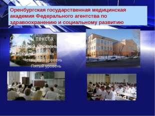 Оренбургская государственная медицинская академия Федерального агентства по з