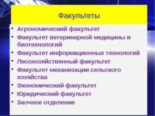 Факультеты Агрономический факультет Факультет ветеринарной медицины и биотехн