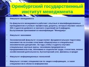 Оренбургский государственный институт менеджмента Факультет менеджмента На фа
