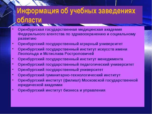 Информация об учебных заведениях области Оренбургская государственная медицин...