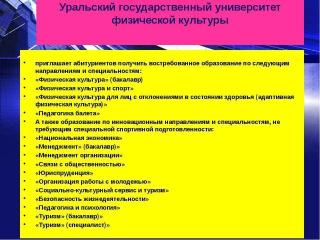 Уральский государственный университет физической культуры приглашает абитурие...